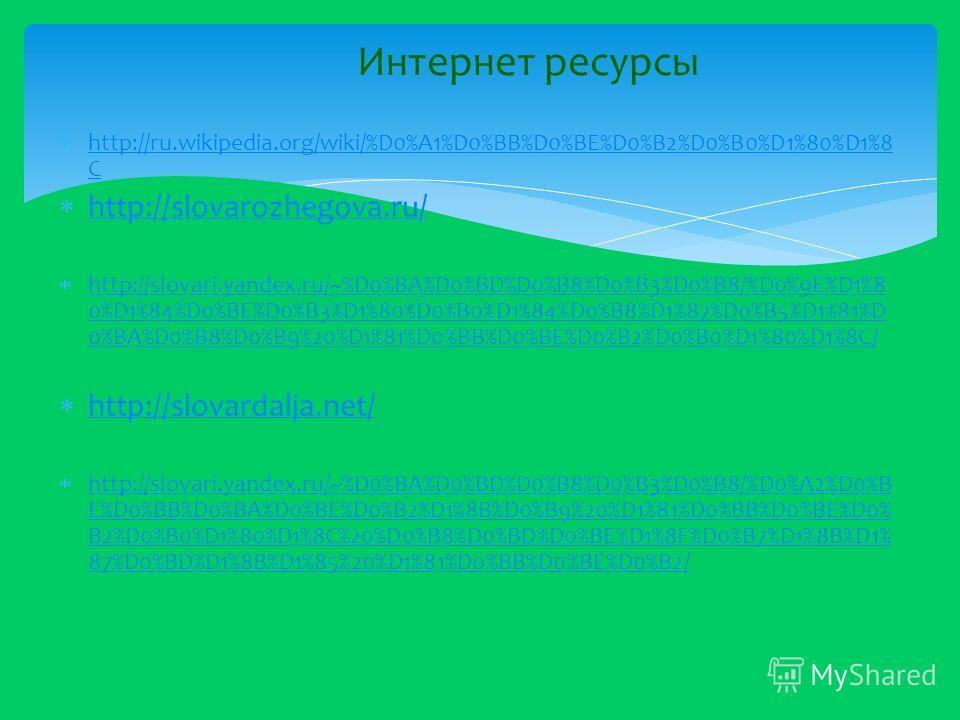 http://ru.wikipedia.org/wiki/%D0%A1%D0%BB%D0%BE%D0%B2%D0%B0%D1%80%D1%8 C http://ru.wikipedia.org/wiki/%D0%A1%D0%BB%D0%BE%D0%B2%D0%B0%D1%80%D1%8 C http://slovarozhegova.ru/ http://slovari.yandex.ru/~%D0%BA%D0%BD%D0%B8%D0%B3%D0%B8/%D0%9E%D1%8 0%D1%84%D