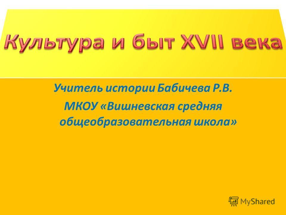 Учитель истории Бабичева Р.В. МКОУ «Вишневская средняя общеобразовательная школа»