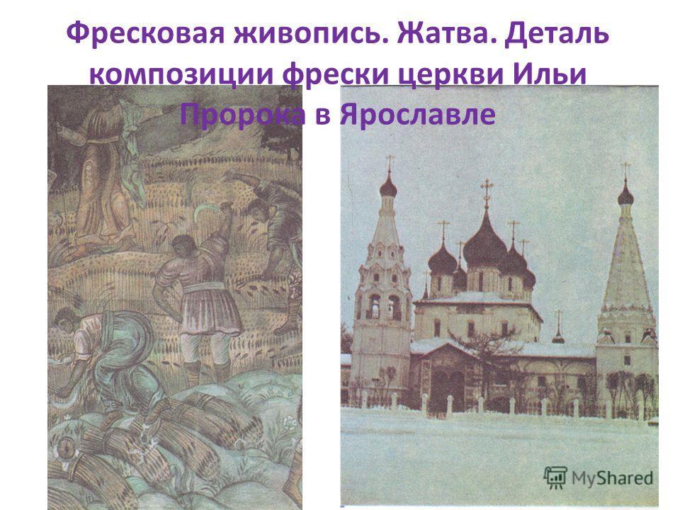 Фресковая живопись. Жатва. Деталь композиции фрески церкви Ильи Пророка в Ярославле