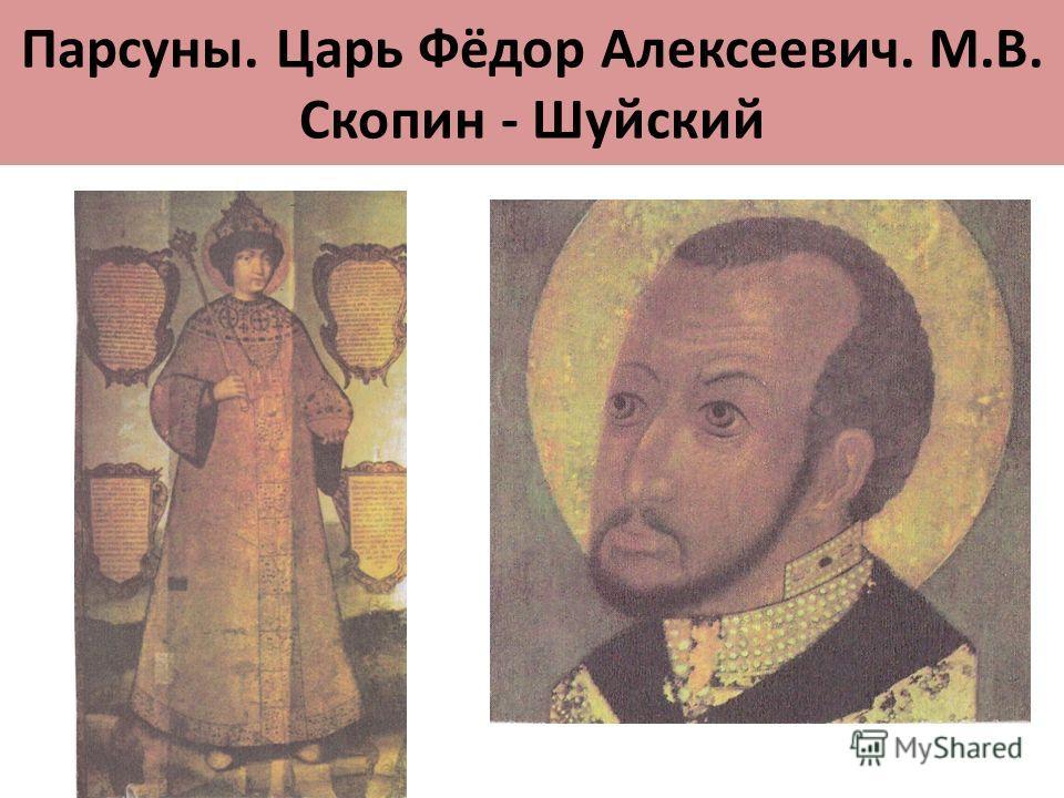 Парсуны. Царь Фёдор Алексеевич. М.В. Скопин - Шуйский