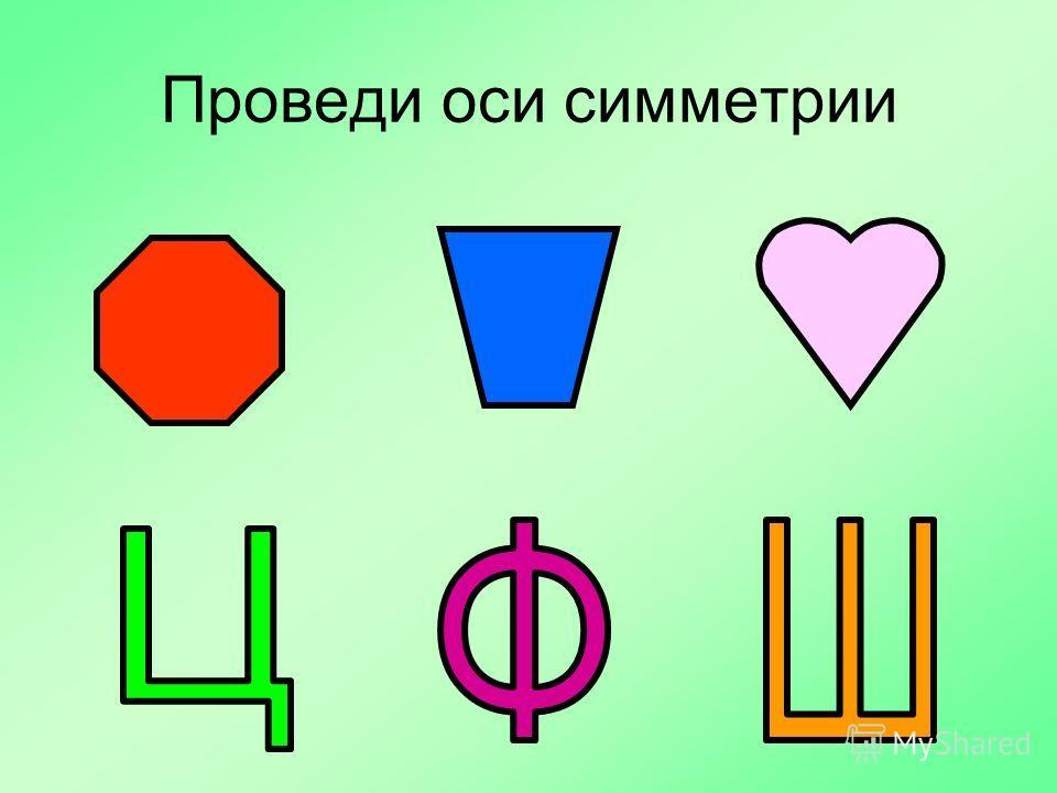 Проведи оси симметрии