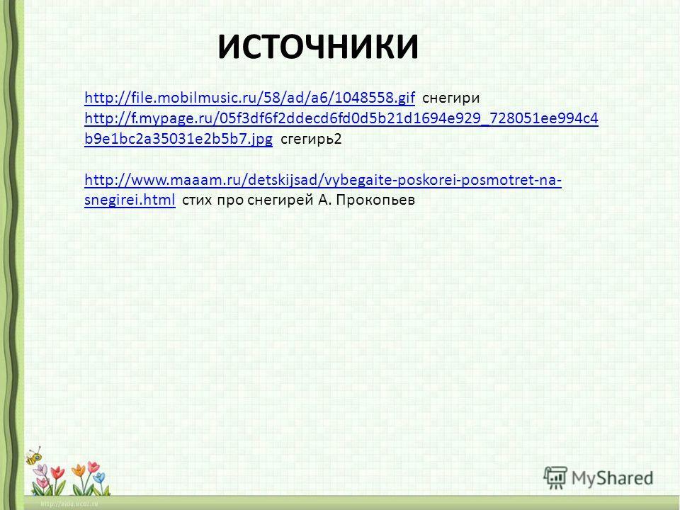 http://file.mobilmusic.ru/58/ad/a6/1048558.gifhttp://file.mobilmusic.ru/58/ad/a6/1048558.gif снегири http://f.mypage.ru/05f3df6f2ddecd6fd0d5b21d1694e929_728051ee994c4 b9e1bc2a35031e2b5b7.jpghttp://f.mypage.ru/05f3df6f2ddecd6fd0d5b21d1694e929_728051ee