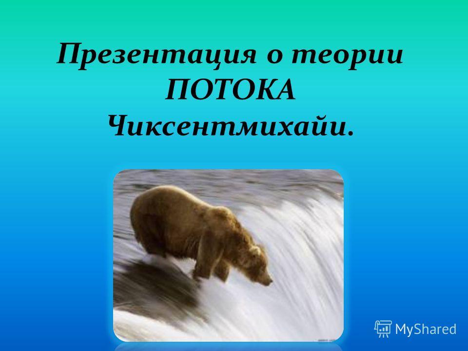Презентация о теории ПОТОКА Чиксентмихайи.