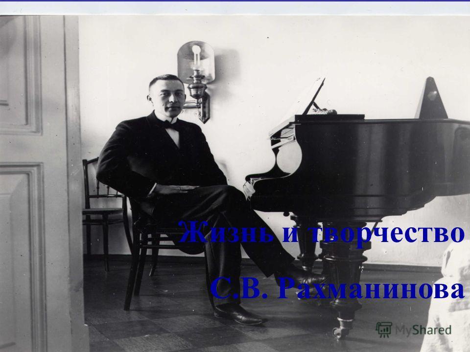 Жизнь и творчество С.В. Рахманинова