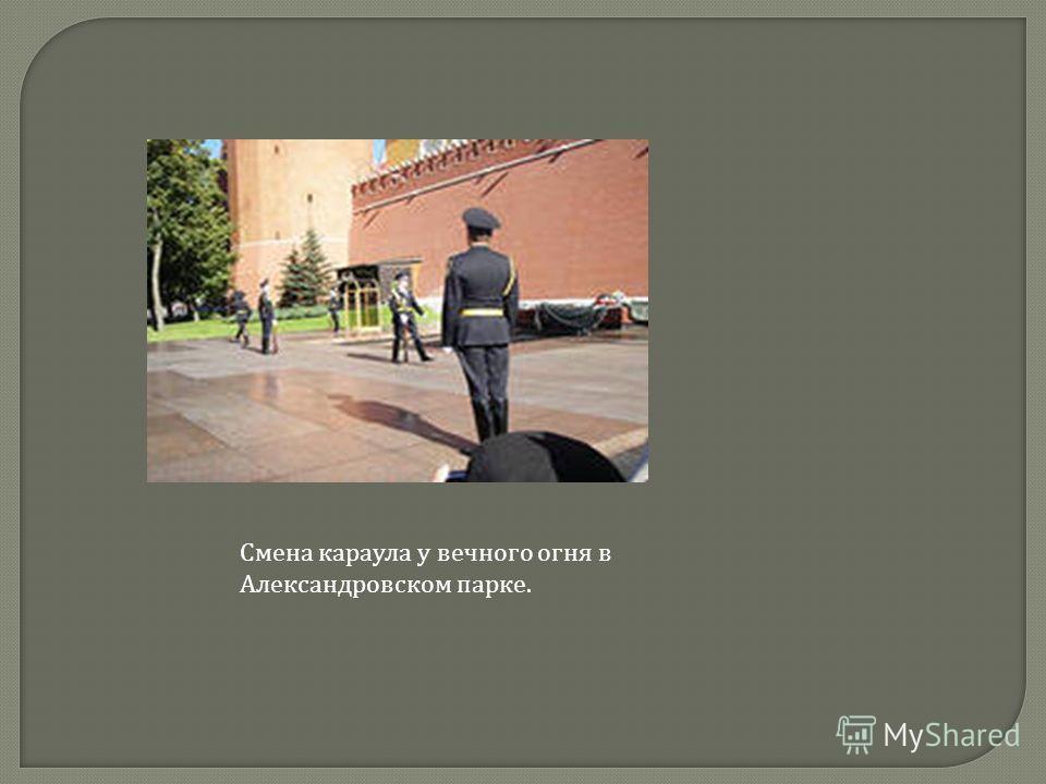 Смена караула у вечного огня в Александровском парке.