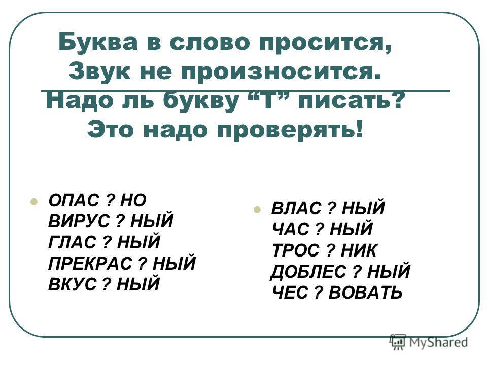знакомство с буквой ж презентация школа россии
