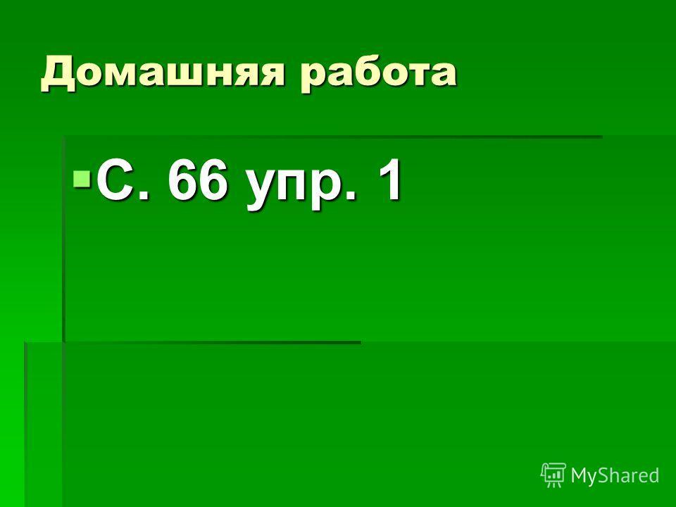 Домашняя работа С. 66 упр. 1 С. 66 упр. 1