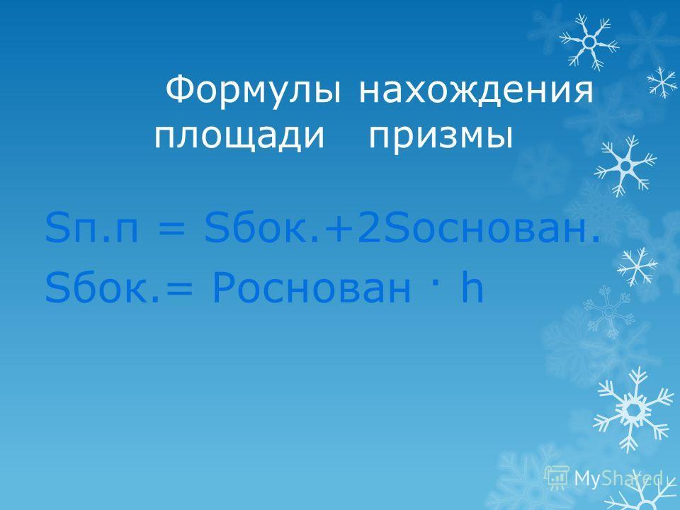 Формулы нахождения площади призмы Sп.п = Sбок.+2Sоснован. Sбок.= Pоснован · h
