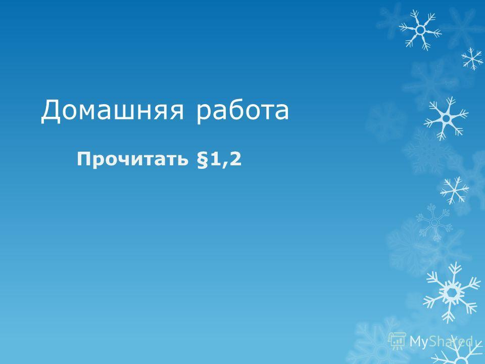 Домашняя работа Прочитать §1,2