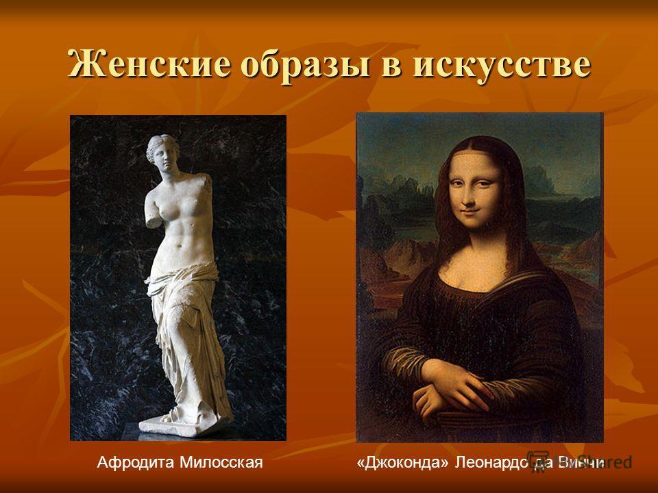Женские образы в искусстве Афродита Милосская«Джоконда» Леонардо да Винчи