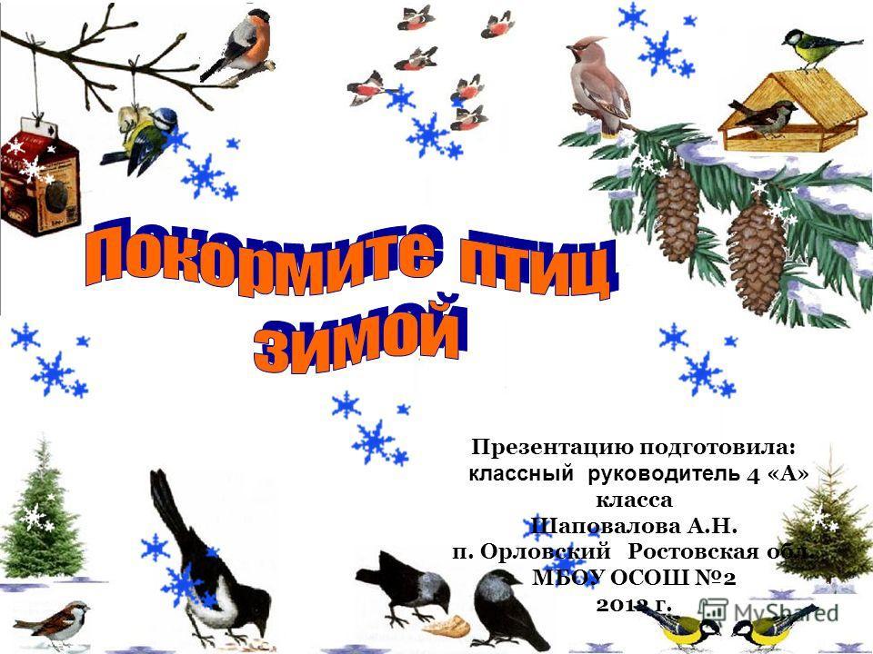 знакомство в п орловском ростовской