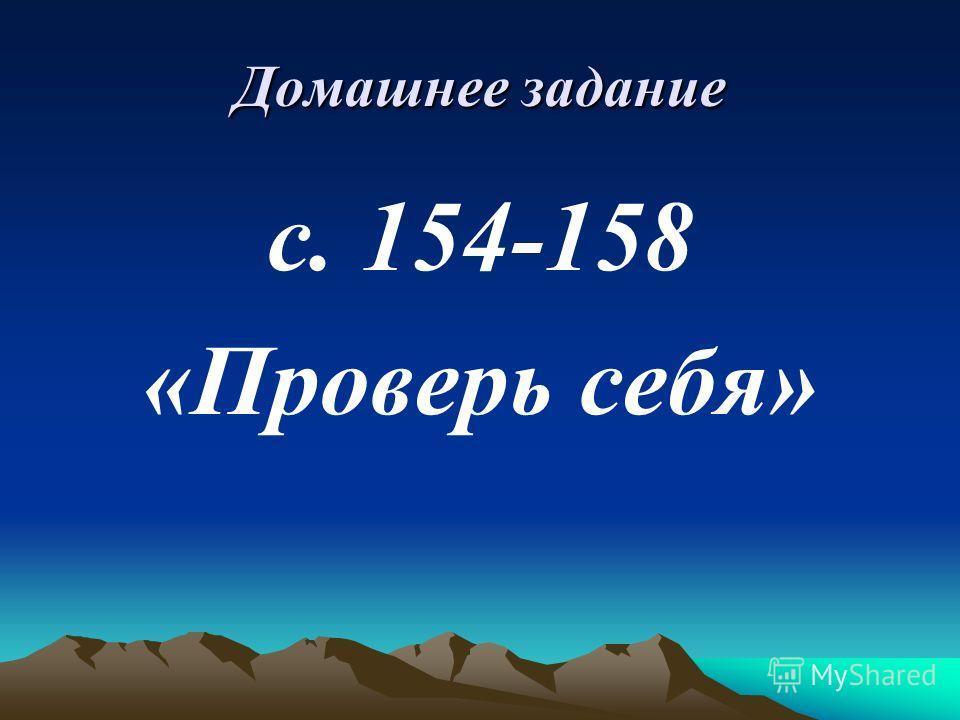 Домашнее задание с. 154-158 «Проверь себя»
