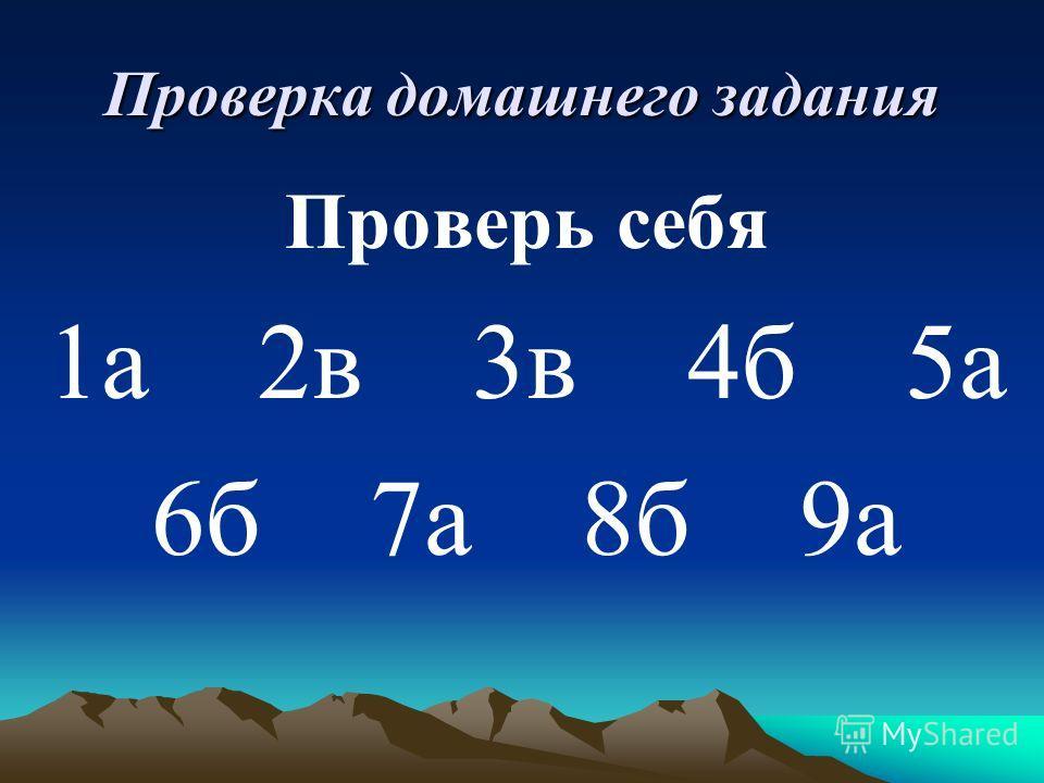 Проверка домашнего задания Проверь себя 1а 2в 3в 4б 5а 6б 7а 8б 9а