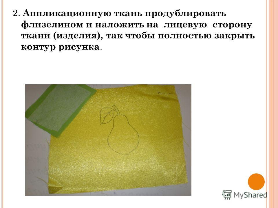 2. Аппликационную ткань продублировать флизелином и наложить на лицевую сторону ткани (изделия), так чтобы полностью закрыть контур рисунка.