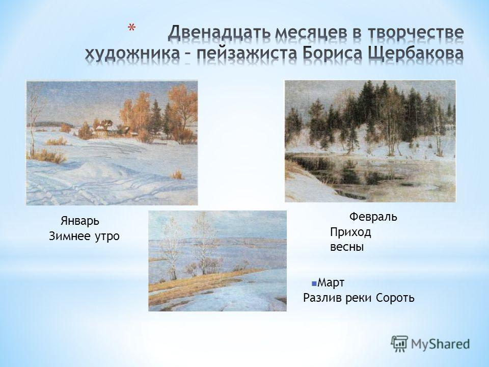 Январь Февраль Март Зимнее утро Приход весны Разлив реки Сороть