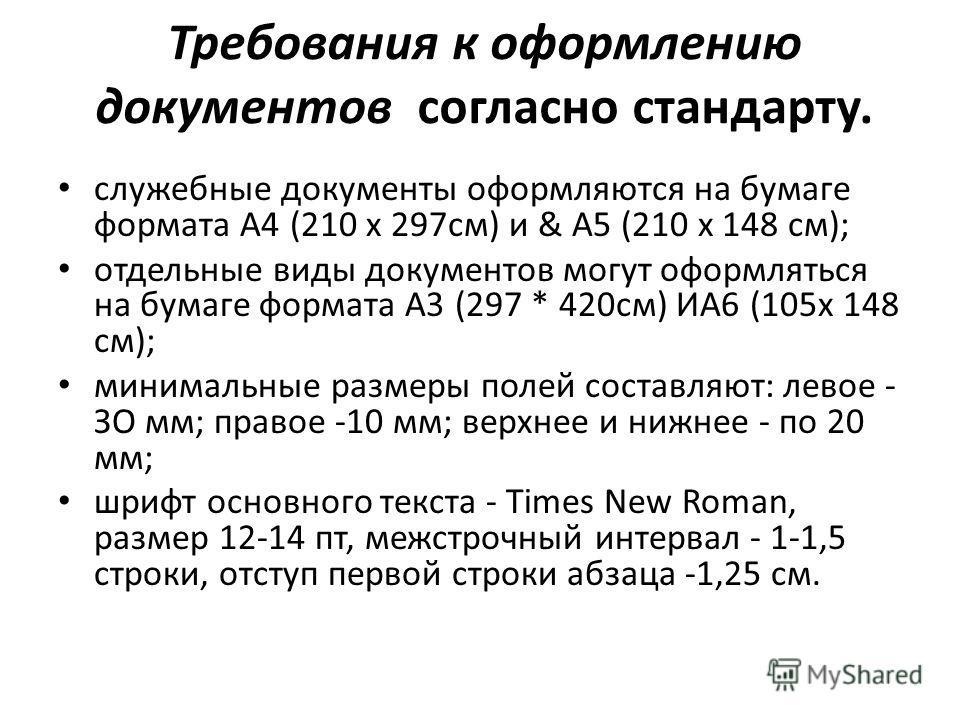 Требования к оформлению документов согласно стандарту. служебные документы оформляются на бумаге формата А4 (210 х 297см) и & А5 (210 х 148 см); отдельные виды документов могут оформляться на бумаге формата A3 (297 * 420см) ИА6 (105х 148 см); минимал