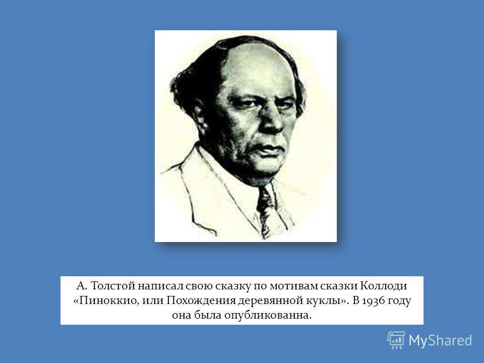 А. Толстой написал свою сказку по мотивам сказки Коллоди «Пиноккио, или Похождения деревянной куклы». В 1936 году она была опубликованна.