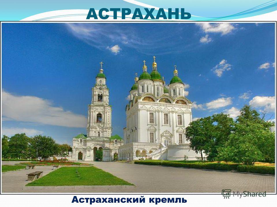 АСТРАХАНЬ Астраханский кремль