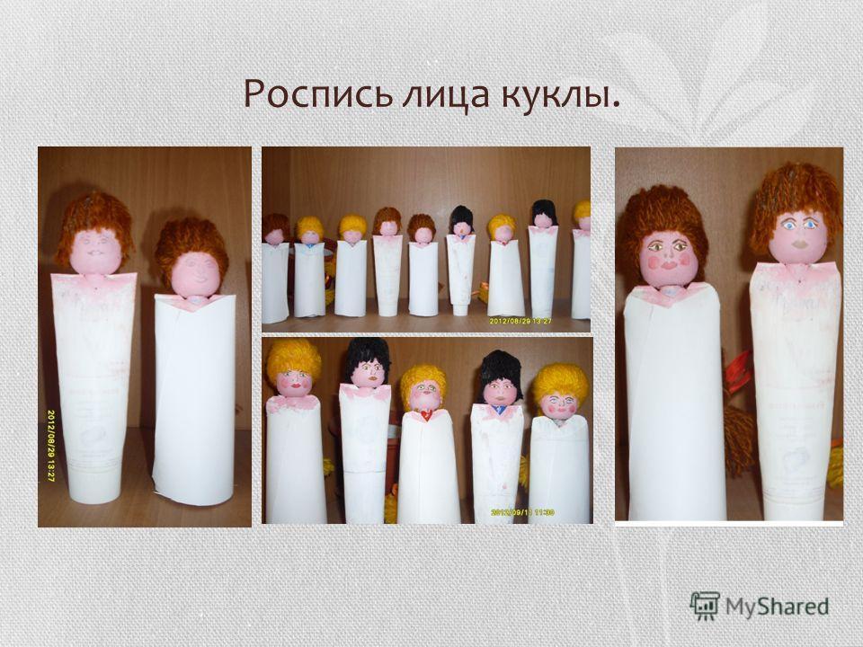 Роспись лица куклы.