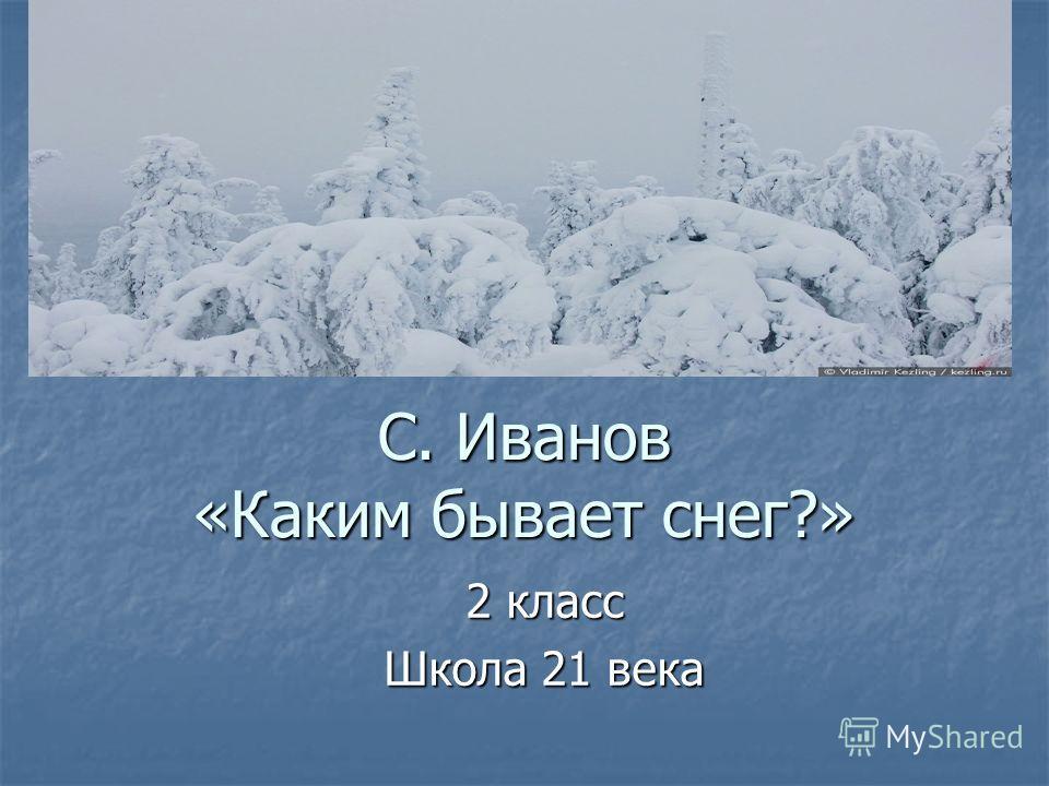 С. Иванов «Каким бывает снег?» 2 класс Школа 21 века