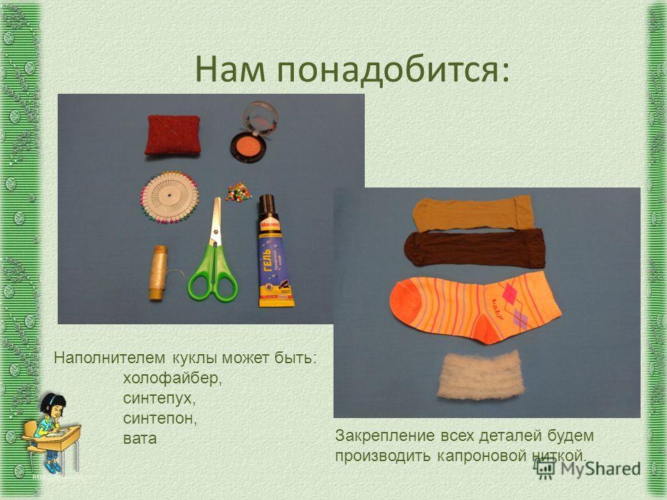 Нам понадобится: http://aida.ucoz.ru Наполнителем куклы может быть: холофайбер, синтепух, синтепон, вата Закрепление всех деталей будем производить капроновой ниткой.