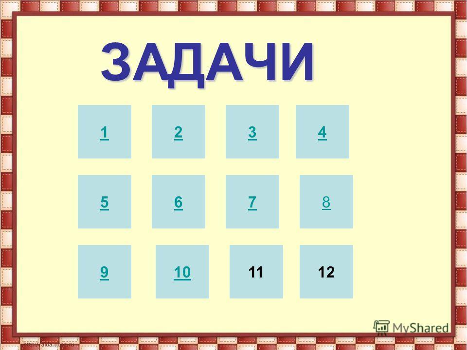 ЗАДАЧИ ЗАДАЧИ 1234 5678 9101112