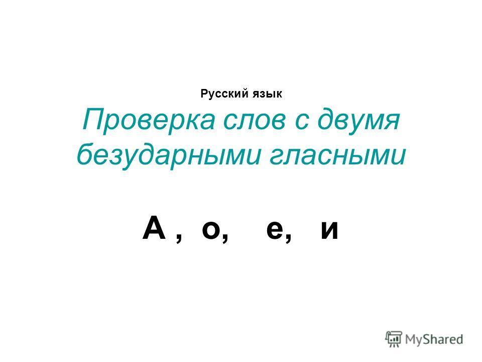 Русский язык Проверка слов с двумя безударными гласными А, о, е, и