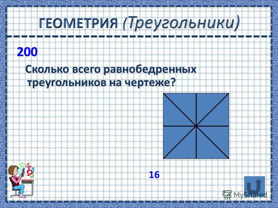200 Сколько всего равнобедренных треугольников на чертеже? Сколько всего равнобедренных треугольников на чертеже? 16