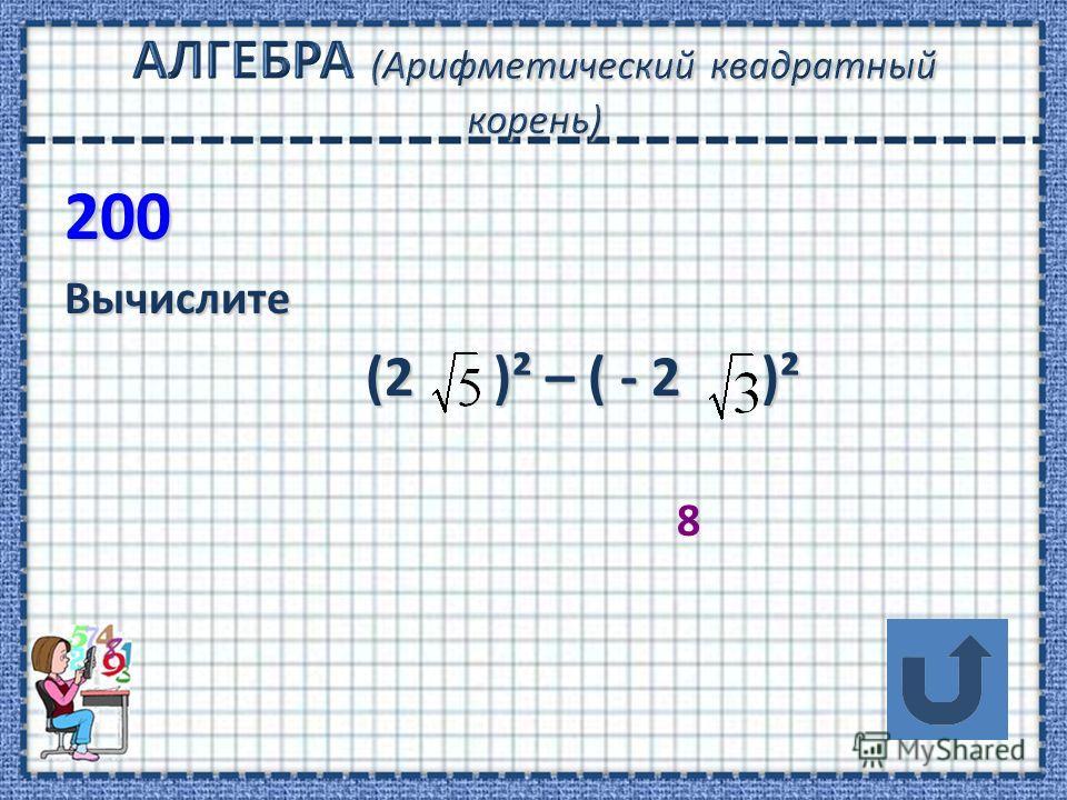 200Вычислите (2 )² – ( - 2 )² (2 )² – ( - 2 )² 8