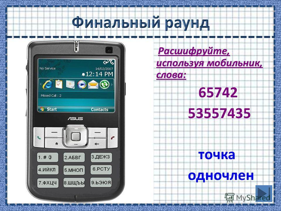 Расшифруйте, используя мобильник, слова: Расшифруйте, используя мобильник, слова: 65742 53557435 точка одночлен