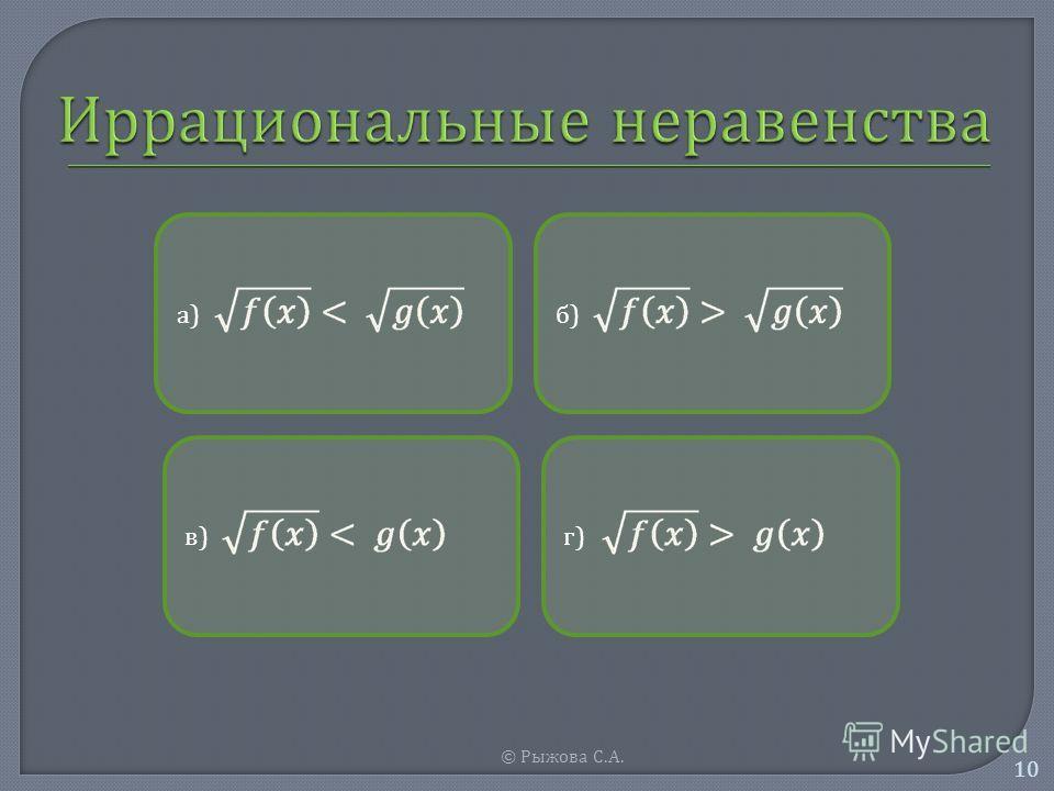 10 а)а) б)б) в)в) г)г)