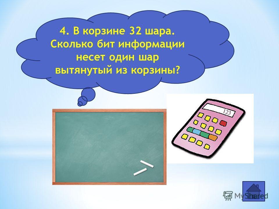 5 бит 4. В корзине 32 шара. Сколько бит информации несет один шар вытянутый из корзины?