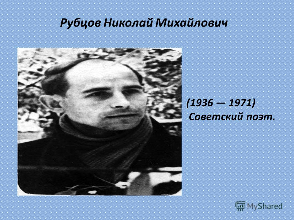 Рубцов Николай Михайлович (1936 1971) Советский поэт.