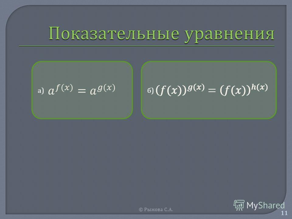 © Рыжова С. А. 11 а)а) б)б)
