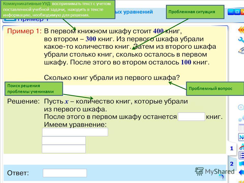 Коммуникативные УУД: воспринимать текст с учетом поставленной учебной задачи, находить в тексте информацию, необходимую для решения. Проблемная ситуация Проблемный вопрос Поиск решения проблемы учениками