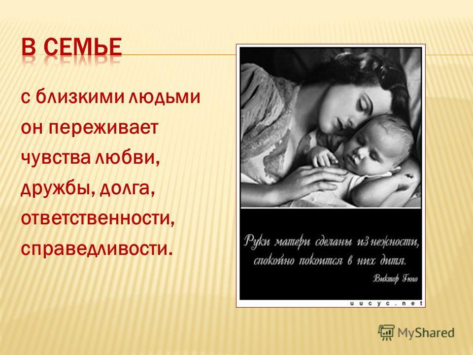 складываются представления ребенка о добре и зле, о порядочности, об уважительном отношении к материальным и духовным ценностям.