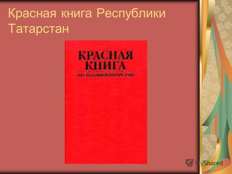 Красная книга Республики Татарстан