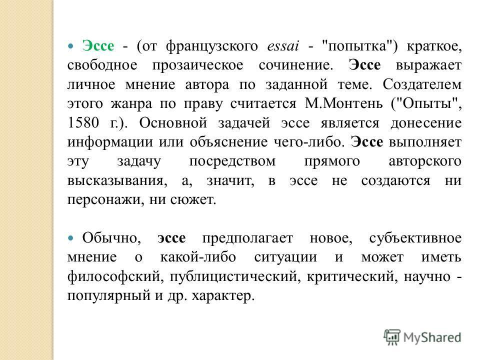 Эссе сочинение на тему русский язык 9537