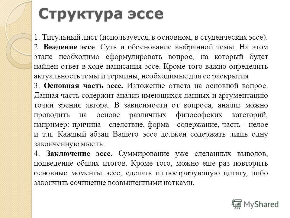 Структура эссе 1.