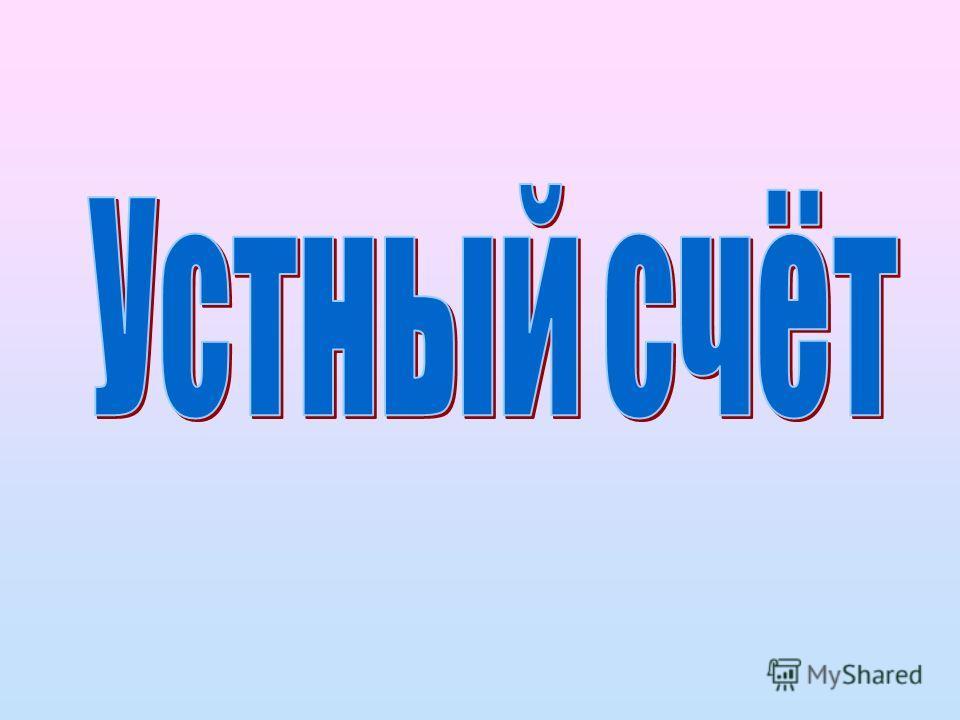 + = - - __ __ 4 случай 1 число – ОТРИЦАТЕЛЬНОЕ, 2 число - ПОЛОЖИТЕЛЬНОЕ