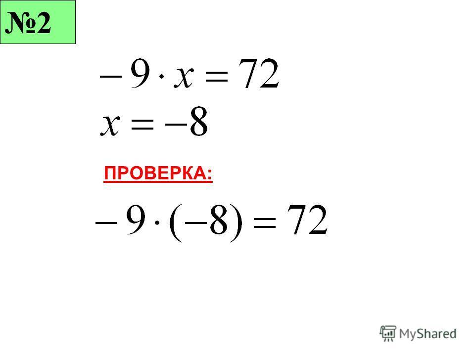 Математика – царица наук! Без неё не плывут корабли, Без неё не поделишь ни акра земли, Даже хлеба не купишь, Рубля не сочтёшь, Что почём, не узнаешь, А, узнав, не поймёшь!