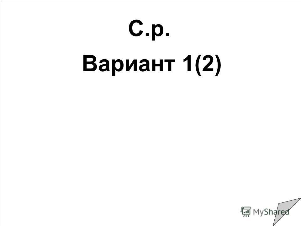 3 Учебник страница 50 1129