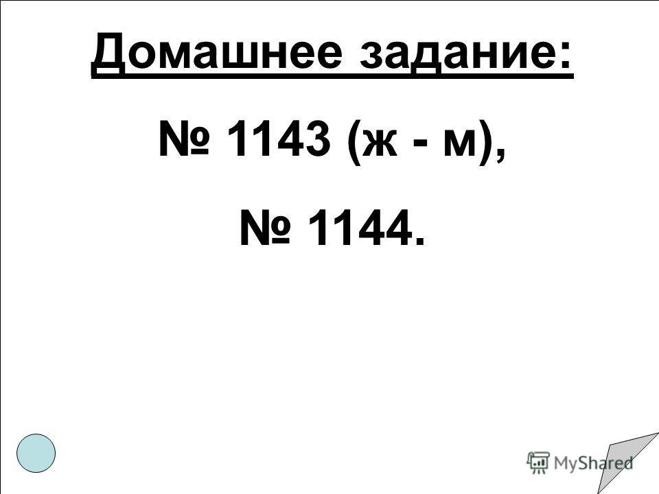 + = + + - = + - - = - + + = - -