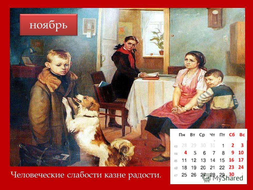 Человеческие слабости казне радости. ноябрь