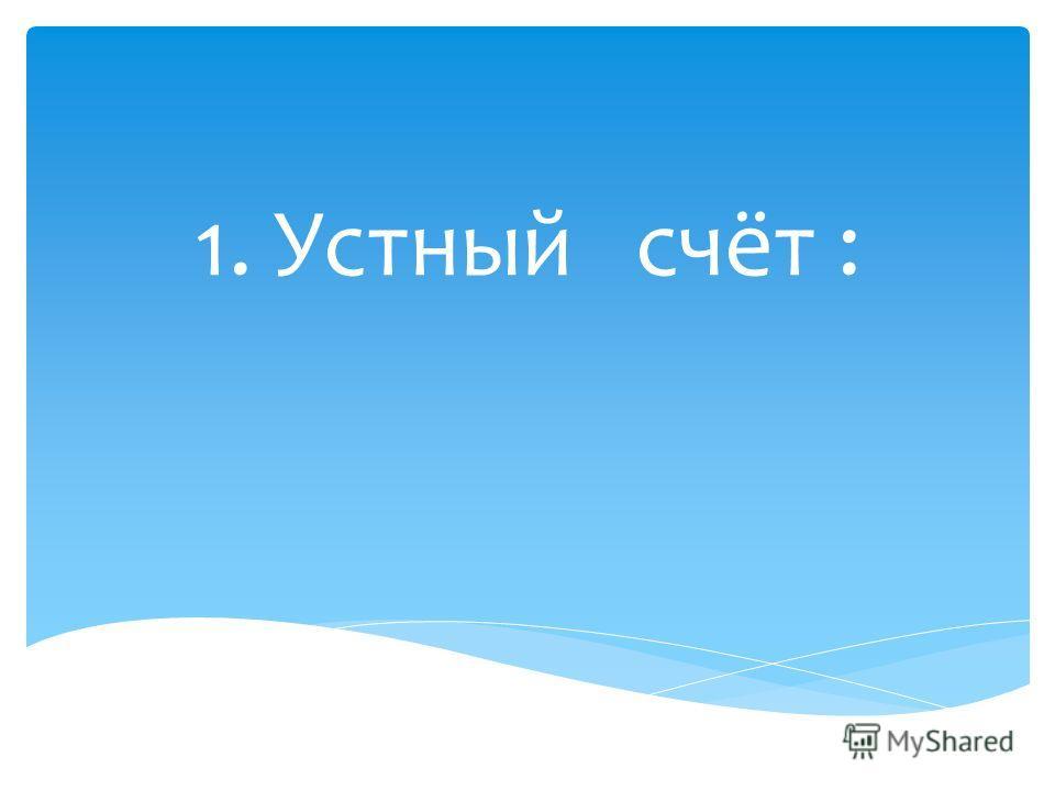 Презентация на тему ПОВТОРЕНИЕ ИЗУЧЕННОГО В iii ЧЕТВЕРТИ  Устный счёт