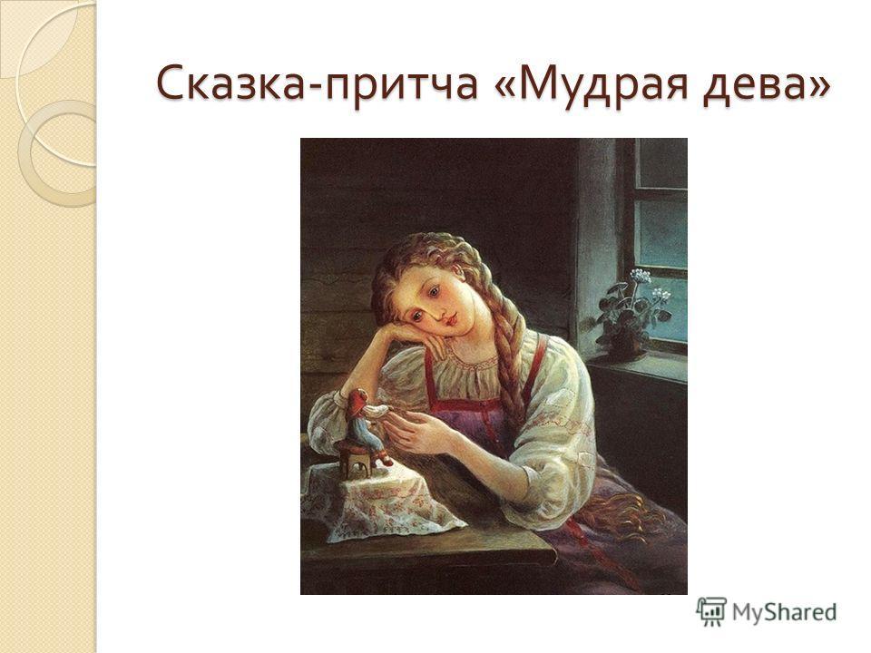 Сказка - притча « Мудрая дева »