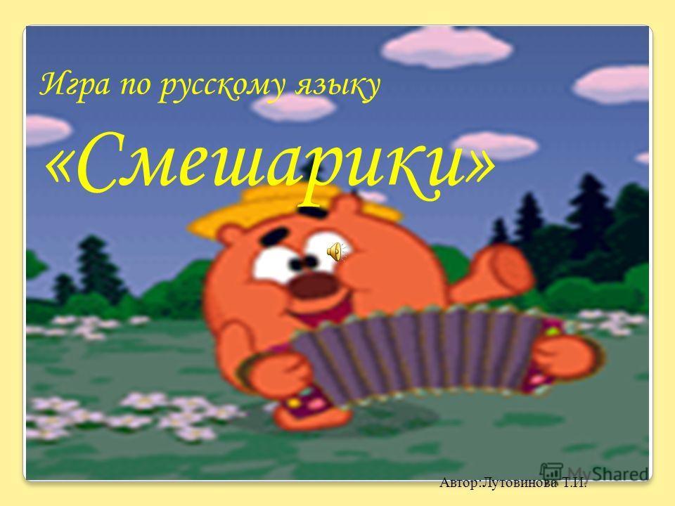 Игра по русскому языку «Смешарики» Автор:Лутовинова Т.И.