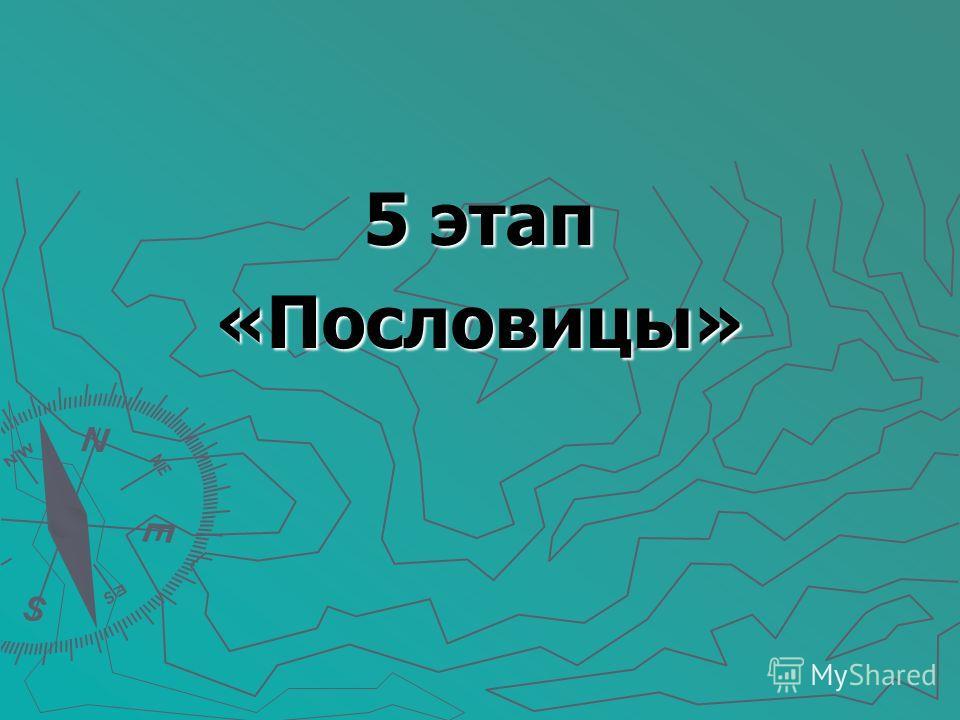 5 этап «Пословицы»