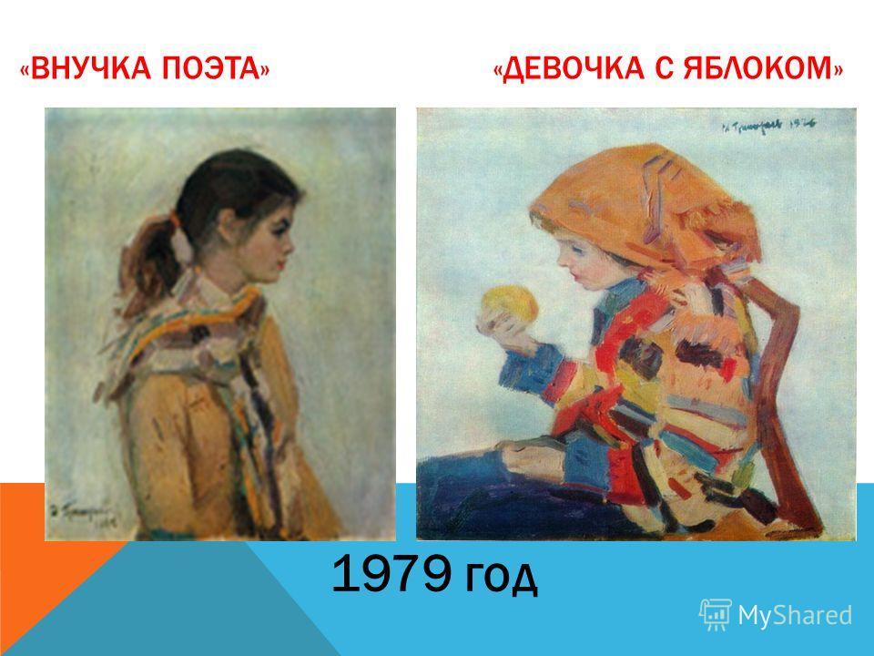 «ПРИЕМ В КОМСОМОЛ», 1949 ГОД