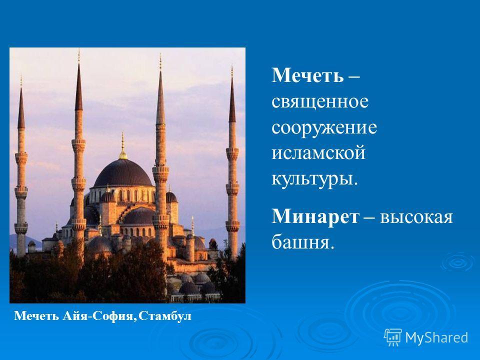 Мечеть – священное сооружение исламской культуры. Минарет – высокая башня. Мечеть Айя-София, Стамбул